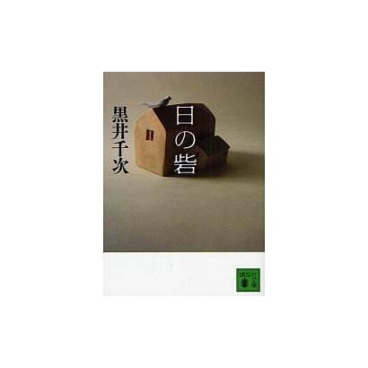 日の砦(講談社文庫) [文庫]