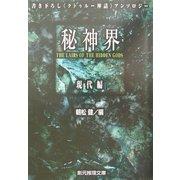 秘神界―現代編(創元推理文庫) [文庫]