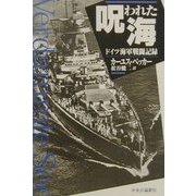 呪われた海―ドイツ海軍戦闘記録 [単行本]