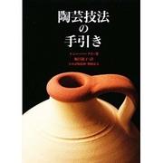 陶芸技法の手引き [単行本]
