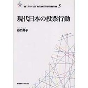 現代日本の投票行動(叢書・21COE-CCC多文化世界における市民意識の動態〈5〉) [全集叢書]