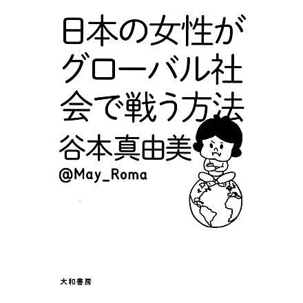 日本の女性がグローバル社会で戦う方法 [単行本]