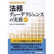 法務デューデリジェンスの実務―M&Aを成功に導く 第3版 [単行本]
