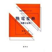 熱電変換―基礎と応用(新教科書シリーズ) [単行本]