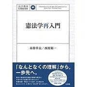 憲法学再入門(法学教室LIBRARY) [単行本]