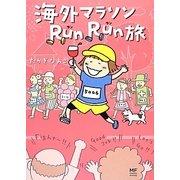 海外マラソンRunRun旅(メディアファクトリーのコミックエッセイ) [単行本]