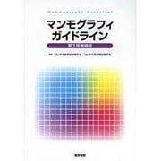 マンモグラフィガイドライン 第3版増補版 [単行本]