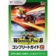 ウイニングポスト8コンプリートガイド〈上〉 [単行本]