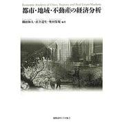 都市・地域・不動産の経済分析 [単行本]