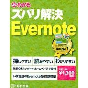 よくわかるズバリ解決Evernote [単行本]