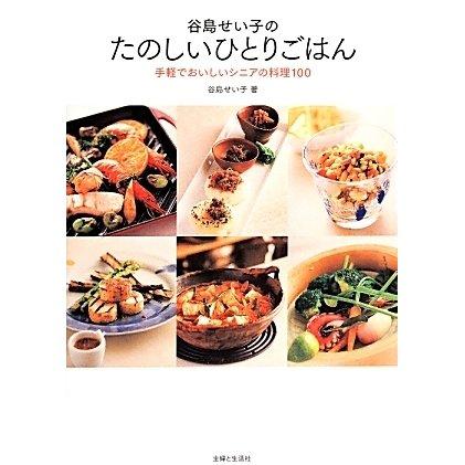 谷島せい子のたのしいひとりごはん―手軽でおいしいシニアの料理100 [単行本]