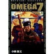オメガセブン Vol.4 [コミック]