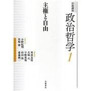 岩波講座 政治哲学〈1〉主権と自由 [全集叢書]