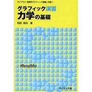 グラフィック演習 力学の基礎(ライブラリ物理学グラフィック講義〈別巻1〉) [全集叢書]