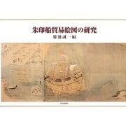 朱印船貿易絵図の研究 [単行本]
