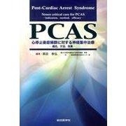 PCAS心停止後症候群に対する神経集中治療-適応、方法、効果 [単行本]