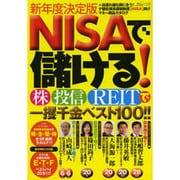 NISAで儲ける! 株/投信/REITで一攫千金ベスト100! (廣済堂ベストムック) [ムックその他]