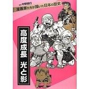 高度成長 光と影―漫画家たちが描いた日本の歴史 [コミック]