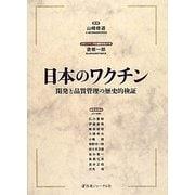 日本のワクチン―開発と品質管理の歴史的検証 [単行本]