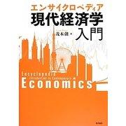 エンサイクロペディア現代経済学入門 [単行本]