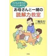 子どもの学力がぐんぐん伸びるお母さんと一緒の読解力教室 [単行本]