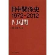 日中関係史 1972-2012〈4〉民間 [全集叢書]