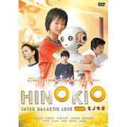 HINOKIO ヒノキオ (あの頃映画 松竹DVDコレクション 00's Collection)