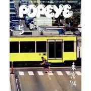 POPEYE (ポパイ) 2014年 05月号 [雑誌]