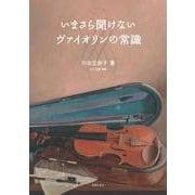 いまさら聞けないヴァイオリンの常識 [単行本]