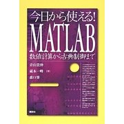 今日から使える!MATLAB―数値計算から古典制御まで [単行本]