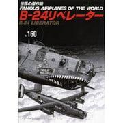 No.160 B-24リベレーター 世界の傑作機 [ムックその他]