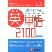 中学新STEP式中学英単語2100 ワイド版 [全集叢書]