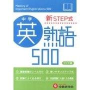 中学新STEP式中学英熟語500 ワイド版 [全集叢書]