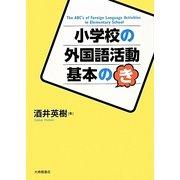 小学校の外国語活動 基本の「き」 [単行本]