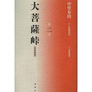 大菩薩峠 都新聞版〈第2巻〉 [単行本]