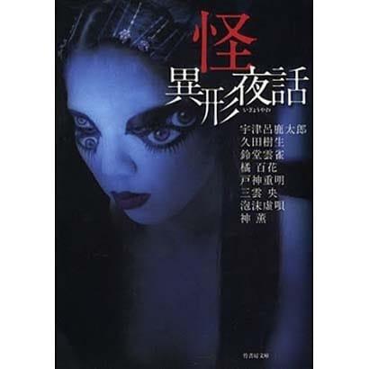 怪―異形夜話(竹書房文庫) [文庫]