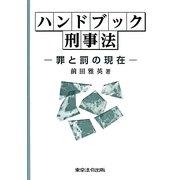 ハンドブック刑事法―罪と罰の現在 [単行本]