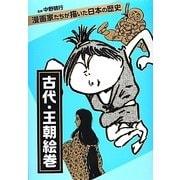 古代・王朝絵巻―漫画家たちが描いた日本の歴史 [コミック]