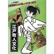 江戸町人文化―漫画家たちが描いた日本の歴史 [コミック]