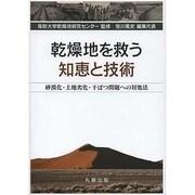 乾燥地を救う知恵と技術―砂漠化・土地劣化・干ばつ問題への対処法 [単行本]