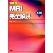 MRI完全解説 決定版 第2版 [単行本]