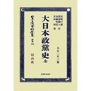 大日本政黨史 全 復刻版 (日本立法資料全集〈別巻839〉) [全集叢書]