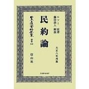 民約論 復刻版 (日本立法資料全集〈別巻840〉) [全集叢書]