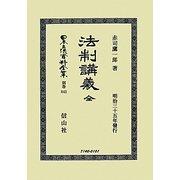 法制講義 全 復刻版 (日本立法資料全集〈別巻842〉) [全集叢書]