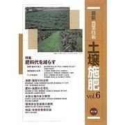 最新農業技術土壌施肥〈vol.6〉特集 緑肥・輪作、堆肥窒素、リンの有効化で肥料代を減らす [全集叢書]