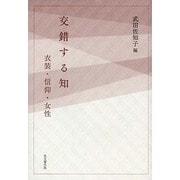 交錯する知―衣装・信仰・女性 [単行本]