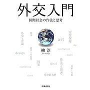 外交入門―国際社会の作法と思考 [全集叢書]
