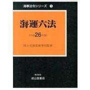 海運六法 平成26年版(海事法令シリーズ 1) [単行本]
