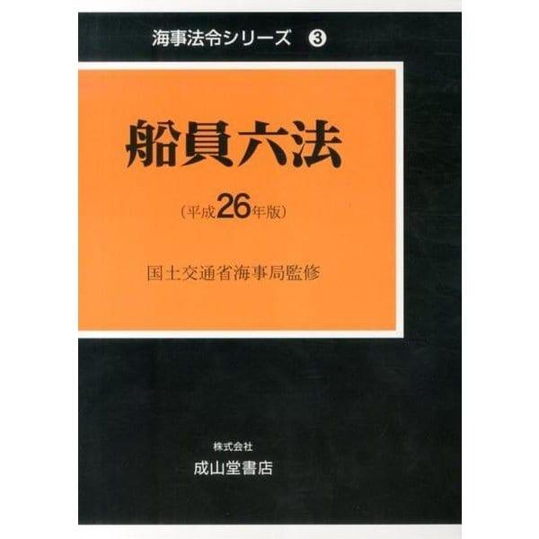 船員六法 平成26年版(全2巻)(海事法令シリーズ 3) [単行本]