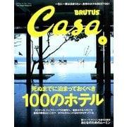 Casa BRUTUS (カーサ ブルータス) 2014年 05月号 [雑誌]